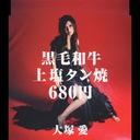 Kuroge Wagyu Joshio Tanyaki 680 Yen / Ai Otsuka