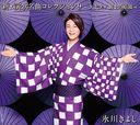 Shin, Enka Meikyoku Collection / Kiyoshi Hikawa