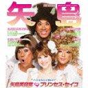 Idol mitaini Utawasete / Yajimabiyoushitu feat.Princess Seiko