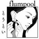 Toutoi / flumpool