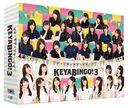 Zenryoku! Keyakizaka46 Variety KEYABINGO! 2 / Variety (Keyakizaka46)