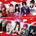 KERA! Son - KERA SONGS 13th Anniversary Collection - / V.A.