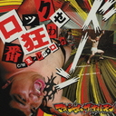 Rock Bankuruwase / Minoreba Rock / MAXIMUM THE HORMONE