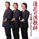 Naniwa no Enkashi Miyashiro to Pinkara Trio / MIYA SHIRO & PINKARA TRIO