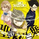 Seisu 3 no Jijyo / Kanako Ito
