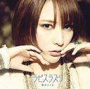 Lapis Lazuli / Eir Aoi