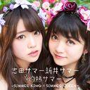 Shakunetsu Summer - Summer King x Summer Queen - / Shida Summer Arai Summer