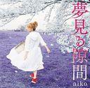 Yumemiru Sukima / aiko
