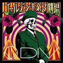 Golden Kinema Gekijyo / DIV
