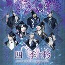 Shikisai / Wagakki Band