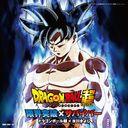 Genkai Toppa x Survivor / Dragon Ball Super x Kiyoshi Hikawa