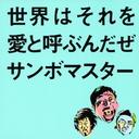 Sekai wa Sore wo Ai to Yobundaze / Sambomaster