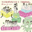 Idol Bakari Pizzicato -Yasuharu Konishi x T-palette Records- / V.A.