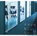 Sekai ni wa Ai Shika Nai / Keyakizaka46