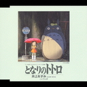 Tonari no Totoro (from