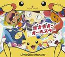 Gaogao All Star / Jinsei wa Ichido Kiri / Little Glee Monster