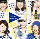 Jinsei wa Ichido Kiri / Gaogao All Star / Little Glee Monster