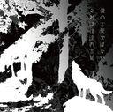 Boku no Kotoba Dewa Nai Kore wa Bokutachi no Kotoba / UVERworld