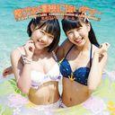 Kagirinaku Boken ni Chikai Summer / Niji no Conquistador