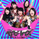 Bucchake Rock'n Hacchake Roll / Baby Step / BABYRAIDS