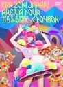 KPP 2014 JAPAN ARENA TOUR Kyary Pamyu Pamyu no Colorful Panic TOY BOX / Kyary Pamyu Pamyu