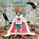 Miryoku ga Sugoiyo / Gesu no Kiwami Otome.