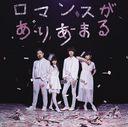 Romance ga Ariamaru / Gesu no Kiwami Otome.