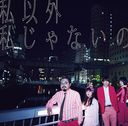 Watashi Igai Watashi Ja Naino / Gesu no Kiwami Otome.