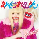 Nanda Collection / Kyary Pamyu Pamyu