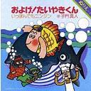 Oyoge! Taiyaki-Kun / Masato Shimon / Kenichi Nagira