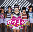 Kawayushi Arawaru / Idol Yokai Kawayushi