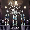 Shitsuyoku no Seiiki / DIAURA