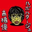 Reportage / Yu Takahashi