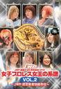 JWP Hataage 20 Shunen Kinen Sakuhin Jyoshi Pro-Wrestling Jyoo no Keifu / Wrestling(Others)
