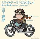 Mirai no Theme / Uta no Kisha / Tatsuro Yamashita