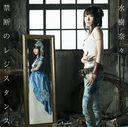 Kindan no Resistance / Nana Mizuki