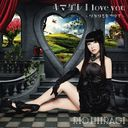Kimagure I love you / Rio Hiiragi