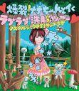 Bakuretsu! Nana Chan to Iku love love Senno Tour - Nostalgic Nakano Sun Plaza / Seiko Omori