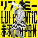 Rip Me / LUI FRONTiC Akabane JAPAN
