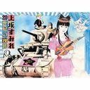 20 Seiki no Gyakushu / Sumire Uesaka