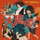 Play Girl Dai Makyo / Kinoko Hotel