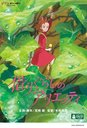 The Borrower Arrietty (English subtitles) / Animation