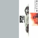 Hadashi no Megami / B'z