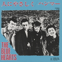 Hito ni yasashiku / Hammer / THE BLUE HEARTS