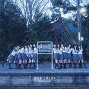 Cho Tokkyu ME Iki [w/ DVD, Limited Edition]