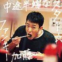 Chuto Hanpa na Star / Funky Kato
