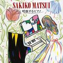Kokyuusuru Piano / Sakiko Matsui