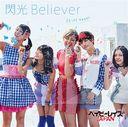 Senko Believer / Babyraids JAPAN