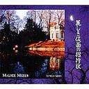 Uruwashiki Kamen no Shotaijo / MALICE MIZER