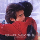 Perhaps Love Original Soundtrack / Original Soundtrack